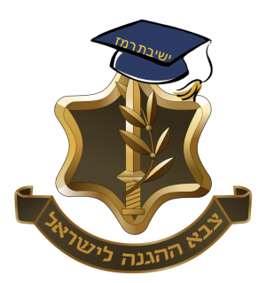 ALMA MATTERS: From Ramaz to the IDF: Interview with Olivia Schwartz '17